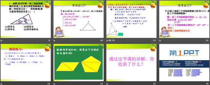 《三角形的内角和外角》PPT下载