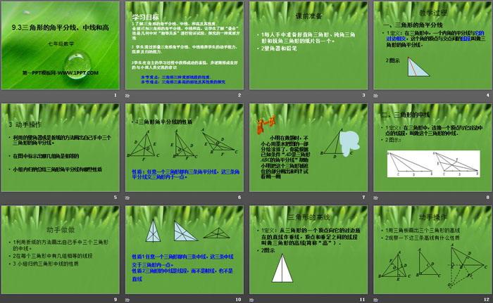《三角形的角平分线、中线和高》PPT课件