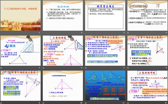 《三角形的角平分线、中线和高》PPT下载