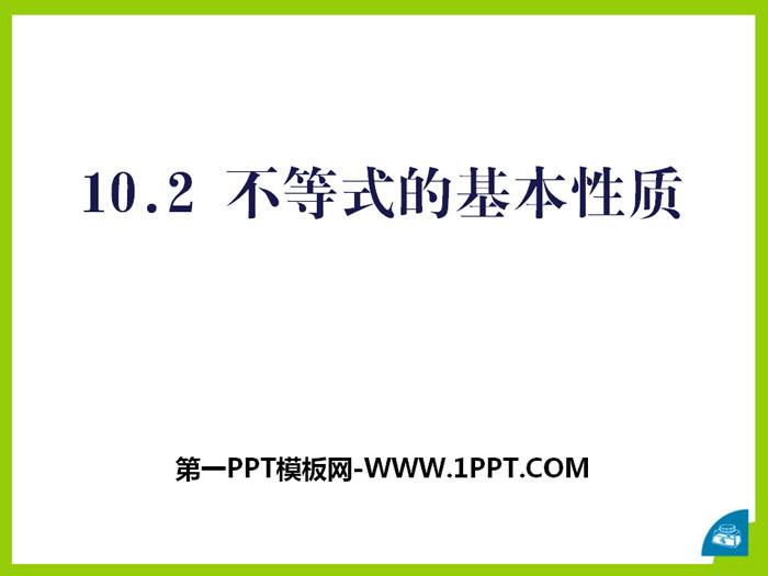 《不等式的基本性质》PPT下载
