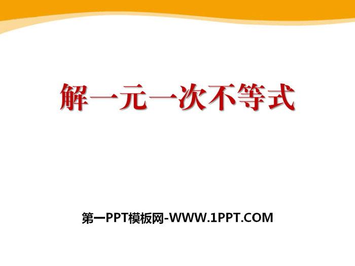 《解一元一次不等式》PPT