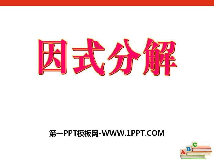 《因式分解》PPT