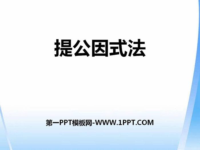 《提公因式法》PPT