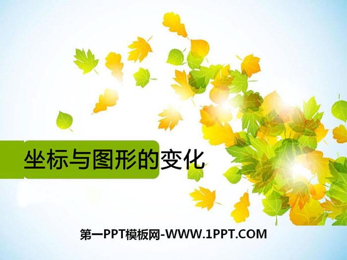 《坐标与图形的变化》PPT