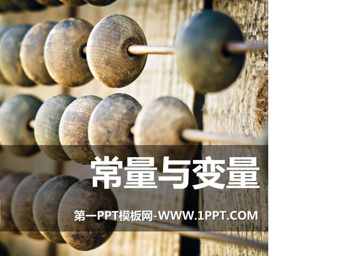 《常量和变量》PPT课件