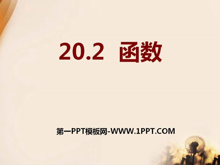 《函数》PPT下载
