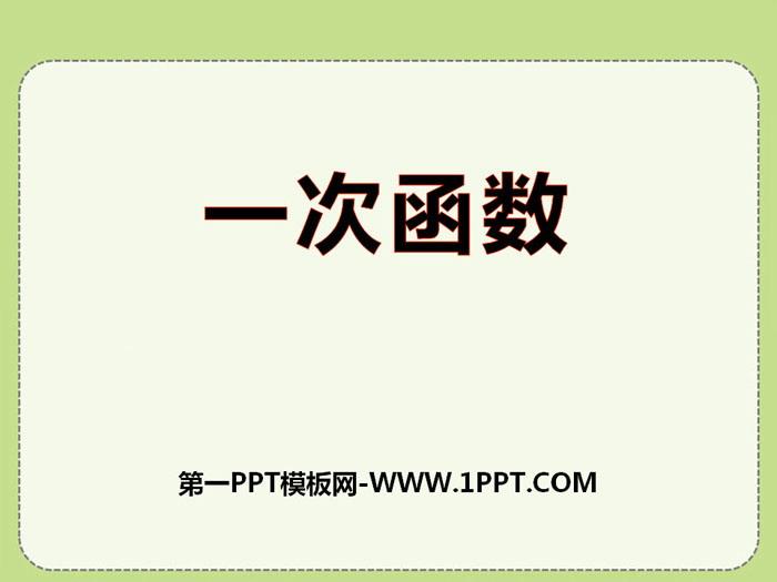 《一次函数》PPT下载