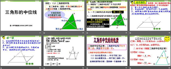 《三角形的中位线》PPT