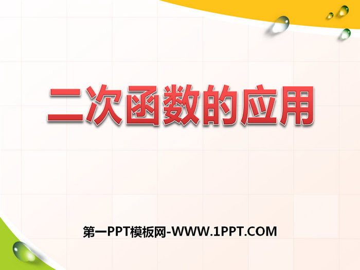 《二次函数的应用》PPTtt娱乐官网平台