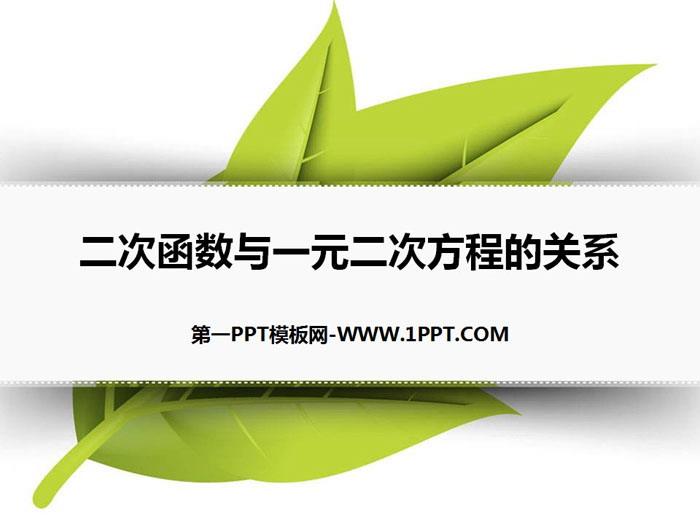 《二次函数与一元二次方程的关系》PPT下载