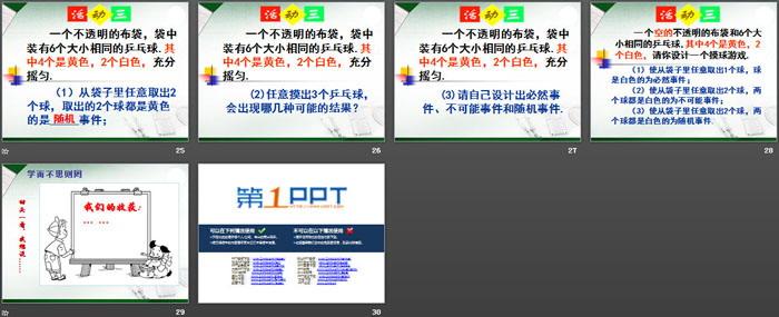 《确定事件与随机事件》PPT课件