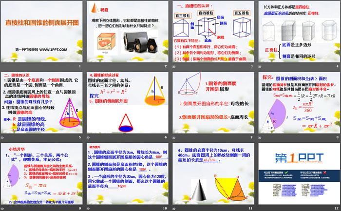 《直棱柱和圆锥的侧面展开图》PPT课件