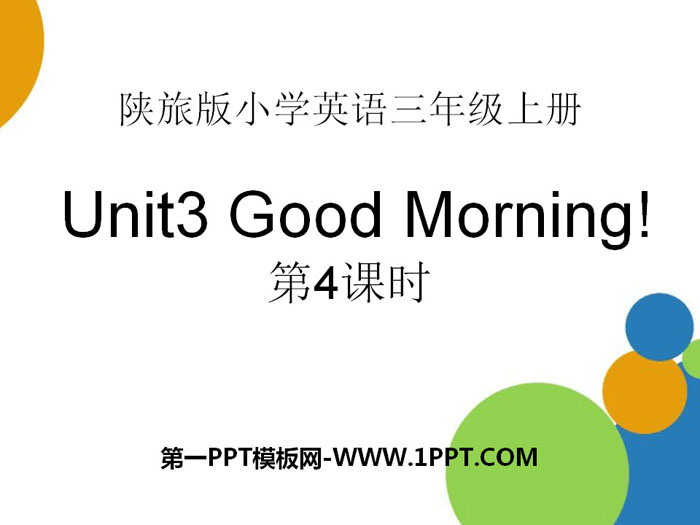 《Good Morning》PPT课件下载