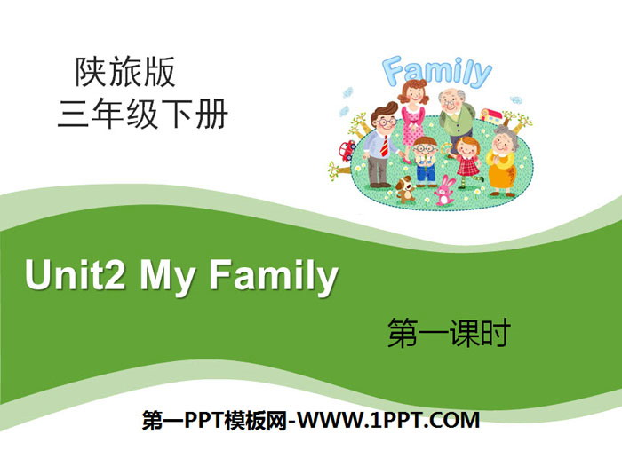 《My Family》PPT