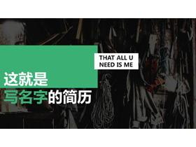 个性图片排版样式平面设计专业个人简历PPT中国嘻哈tt娱乐平台