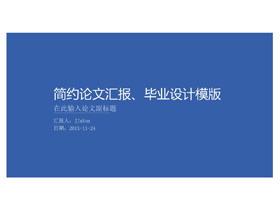 蓝色极简细线风格毕业设计PPT模板