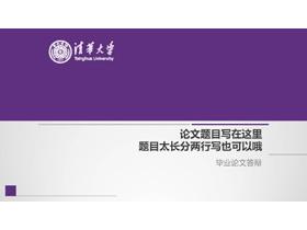 紫色极简毕业论文开题报告PPT模板