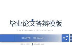 蓝色简洁实用毕业答辩PPT模板免费下载