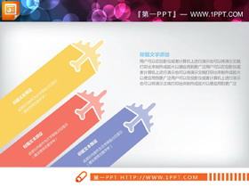 彩色清新扁平化图片排版混合PPT图表大全
