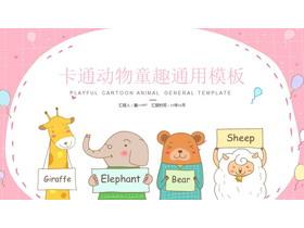 粉色可爱卡通动物背景PPT模板