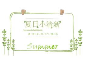 绿色简洁清爽夏日艺术手绘PPT模板