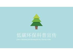 绿色低碳环保《节约用纸》PPT动画下载