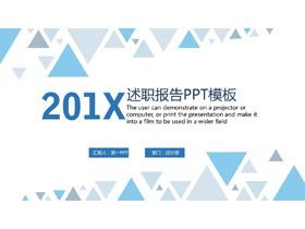 蓝色三角形背景个人述职报告PPT模板