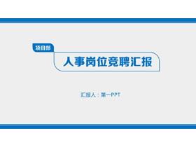 蓝色简洁个人竞聘幻灯片模板免费下载