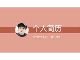橙色极简个人简历PPT中国嘻哈tt娱乐平台