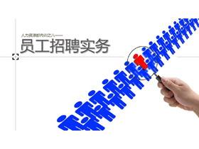 员工招聘实务培训PPT课件