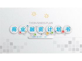 精致彩色微立体风格商业融资计划书PPT模板