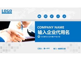 蓝色实用公司简介商业融资PPT模板