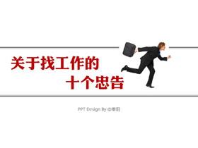 关于找工作的10个忠告PPT下载
