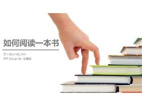 如何阅读一本书PPT下载