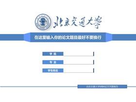 简洁蓝色带校徽的毕业答辩PPT模板