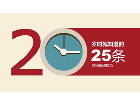 25条时间管理技巧PPT作品欣赏