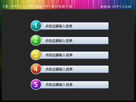 ���彩色�A形�底中蛱�背景PPT目�素材下�d