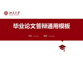 红色简洁扁平化研究生毕业答辩PPT模板