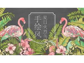 手绘丛林火烈鸟背景艺术设计PPT模板