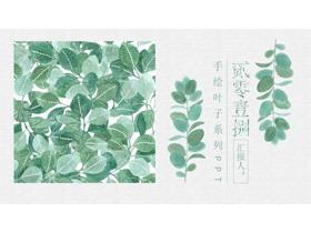 清新水彩手绘绿叶PPT模板免费下载