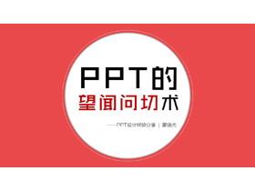 PPT设计教程:幻灯片设计师的望闻问切