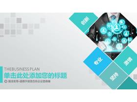 淡雅绿色背景的创业融资计划书PPT模板