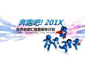 奔跑的蓝色立体小人背景新年工作计划PPT模板