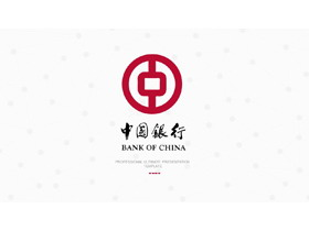 极简扁平化中国银行PPT模板