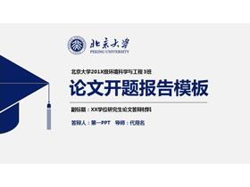 蓝色经典实用毕业论文开题报告PPT模板