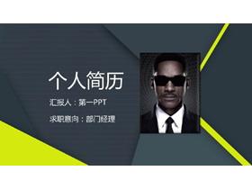 绿色个人求职简历PPT中国嘻哈tt娱乐平台