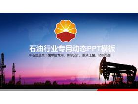 中石油工作总结汇报PPT模板