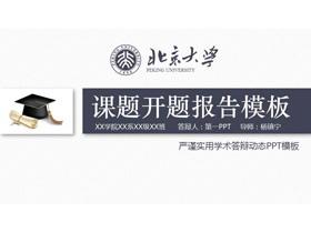 带有大学校徽和博士帽的开题报告PPT模板