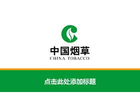 绿色中国烟草总公司工作汇报PPT模板