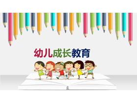 卡通彩色铅笔背景幼儿成长教育PPT模板